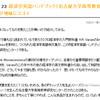 名古屋大学高等教育研究センターの経済学英語ハンドブックがすごい