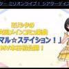 次のメインコミュは、アニマルステイション! 初星宴舞のBDは1/30発売。