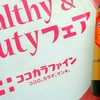healthy&beautyフェア ココカラファイン