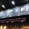 東京都台東区 火ノ国 最適解は焼肉ではなく韓国料理だった