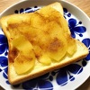 ダイエット中でも甘いものが食べたい。朝食ならアリ!自宅で喫茶店の味、アップルトーストの作り方。
