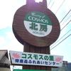 奥吉備街道始点〜終点(片道)ライド