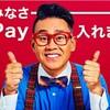 PAYPAYの20%還元感謝デーキャンペーンが10/5(土)に開催だ!
