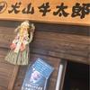 犬山城と墨俣一夜城
