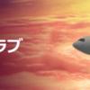 2019年5月 香港・マカオ旅行準備編① ~ GW期間中でも航空券が安い! ~
