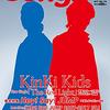 月刊ソングス8月号を予約!表紙はKinKi Kids!!