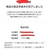 前澤社長の100万円企画には外れたが100万円あったら何をしたいか考えてみた
