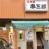 串三郎で飲み会を