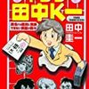『ヤング田中K一 Kindle版』 田中圭一 イースト・プレス