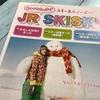 SKISKI お得な切符でスキー&スノーボード