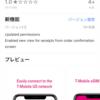 【人柱】iPhone XS maxでアメリカT-Mobileのesimを契約した話 その1