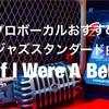 【ジャズボーカル】今日のスタンダード曲 / If I Were A Bell