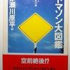 赤瀬川原平「トマソン大図鑑 空の巻・無の巻」(ちくま文庫)