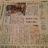 中国新聞に載りました 【ごぼうカレーを試食】【豊栄くらす内見会】