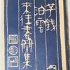 芋銭泊雲の書簡集に描かれた恒友