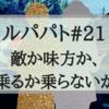 【ルパパト】21話「敵か味方か、乗るか乗らないか」あらすじ&感想【ネタバレあり】