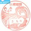 【風景印】小樽稲穂郵便局(使用再開)