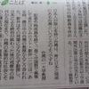 『台湾物語「麗しの島」の過去・現在・未来』(筑摩選書)読了