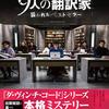 映画『9人の翻訳家 囚われたベストセラー』(2020/1/24公開)あらすじ・感想・ちょっとネタバレ「あなたは、この結末を「誤訳」する」
