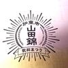 【山田錦乾杯まつり】特Aランクの山田錦の生産地に全国から山田錦をつかった美味しい日本酒が集合!【イベント<加東市>】