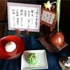 今週(12/21〜12/25)の季節の和菓子