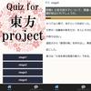 『東方project』の無料クイズアプリです('ω')