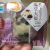 ファミリーマート 杵つき仕立ての塩豆大福 食べてみました