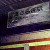 本当にあった異世界体験談「きさらぎ駅」の最新事情|異世界駅は存在していた!?