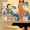 【読書記録】復讐屋成海慶介の事件簿(原田ひ香)