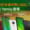 OCNモバイルONEがコスパ最高の新製品「moto g7」を最大77%割引
