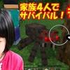 <動画UP>【マイクラ】村へのお引越し♪クモがはづきを襲う!家族4人でサバイバル#4