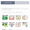 【またLINEスタンプ】流行語の森【発売中】