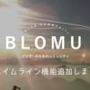BLOMUにブログ更新を投稿するタイムライン機能を追加しました