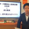 YouTube介護福祉士講師その②
