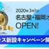 グルーヴス、名古屋オフィス・福岡オフィスを同時開設!