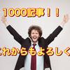 祝・1000記事投稿達成!!2019/03/15Peing質問箱に答えてみたよ。