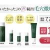 芸能人愛用率高いスキンケアがフルセット1100円送料無料キャンペーン!