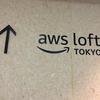 【最高】AWS Loftに行ってきました!