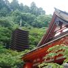 いまうるわしの奈良へ -其の一-