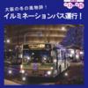 今年のクリスマスはイルミネーションバス大阪で決まり☆