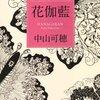 『花伽藍』(中山可穂、角川書店)感想