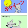 【犬漫画】月に吠える