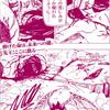 【七つの大罪】241話のネタバレでグロキシニアとドロールが死亡する展開に!?
