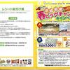マックスバリュ九州・明治共同企画|平成最後の春ビッグチャンス!キャンペーン