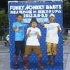 【2012.9.9】FUNKY MONKEY BABYS おまえ達との道in横浜スタジアム(2日目)