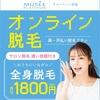 おうち美容を応援!月々1800円のオンライン脱毛で来年の夏までに綺麗になろう♡