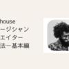 【基本編:ミュージシャンClubhouse活用🔥】#クラブハウス アプリ活用の基本5選【ラッパー・シンガー・ビートメイカー も使おう】