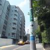 美しき地名 第61弾-2 「白金台(東京都・港区)」
