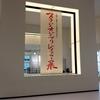 静岡市美術館「スタジオジブリレイアウト展」