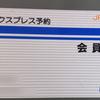 モバイルSuicaとエクスプレス予約を使ってスマホだけで新幹線に安く乗る方法